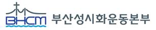 부산성시화운동본부 Logo